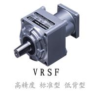 新宝VRSF型减速机