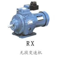 新宝RX牵引驱动系列减速机