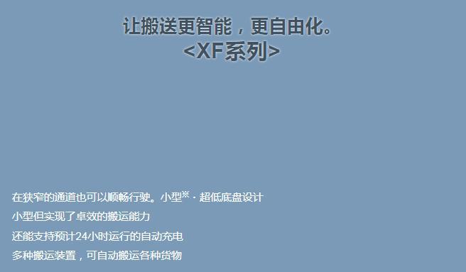 SHARP 夏普自动搬运装置AGV<XF系列>
