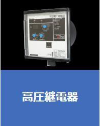 TAIWA 泰和高压继电器