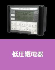 TAIWA 泰和低压继电器