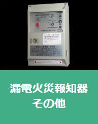 TAIWA 泰和漏电火灾报警器