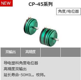 MIDORI 绿测器电位器